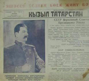 "Газета ""Кызыл Татарстан"""